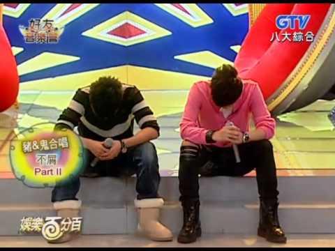 2010/01/12 羅志祥+小鬼合唱《不屑》 - YouTube
