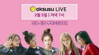 [Level Up Project 2] 레드벨벳 라이브방송 커밍쑤운!