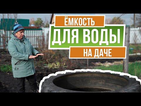 Где хранить воду на даче ✔️ Бак для воды из Колеса Своими руками