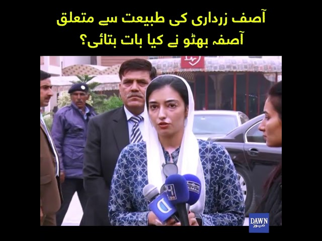 Walid ki Tbiat bilkul theek nahi, Asifa Bhutto Zardari