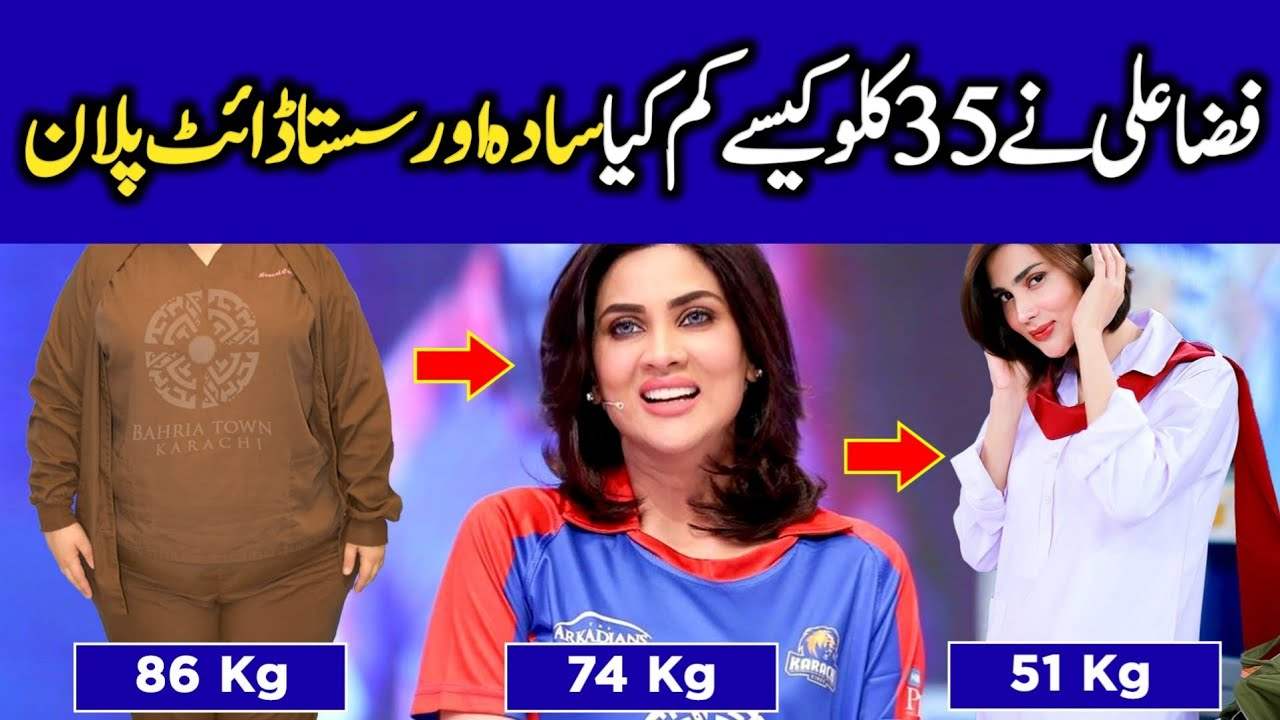 Fiza Ali Diet Plan | How to Lose Weight Naturally at Home | Aplus