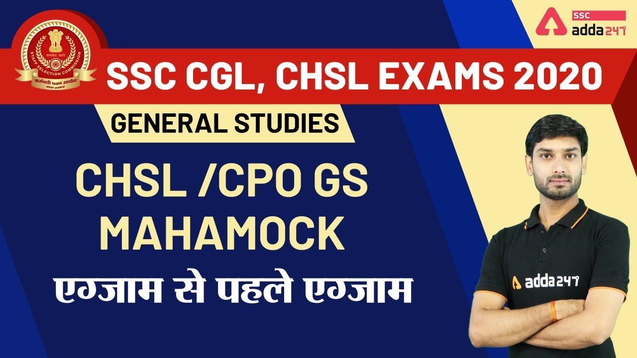 GS Mahamock | एग्जाम से पहले एग्जाम | General Studies | SSC CGL | CHSL Exams 2020