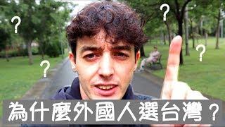 為什麼外國人選台灣? - WHY DO FOREIGNERS CHOOSE TAIWAN?「WalkAndTalk#1」