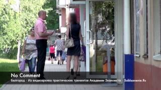 Пикап в Белгороде: знакомства с девушками в конце рабочего дня