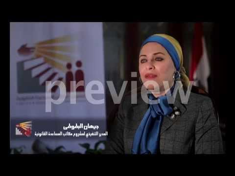 Legal Offices  Documentary - Egypt 2014
