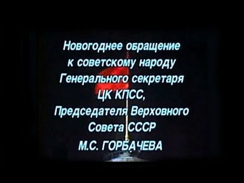 ussr 1990 new year s message pt 1 of 2 youtube