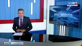 Вести Севастополь 7.08.2019. Выпуск 17:00