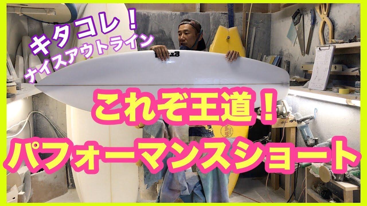 これぞ王道!ハイパフォーマンスショートボードを作る!【サーフィン】【サーフボードオーダー】