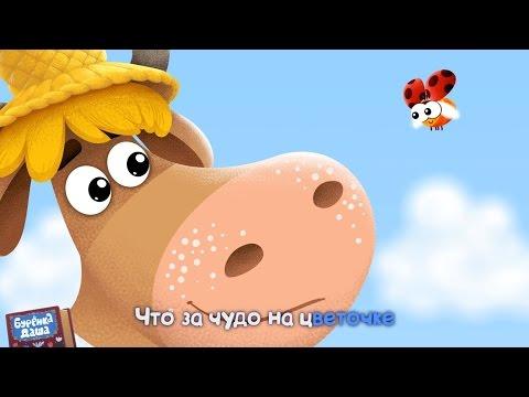 Бурёнка Даша. Божья коровка | Песни для детей