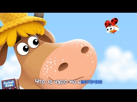 Божья коровка - Футбол