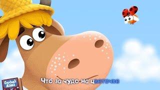 Бурёнка Даша. Божья коровка | Песни для детей(У Борьки появился необычный друг - Божья коровка. Она живет на небе и очень любит молоко. Слова песни: Что..., 2016-10-13T13:09:41.000Z)