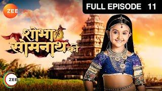 Shobha Somnath Ki | Hindi TV Serial | Full Episode - 11 | Vikramjeet Virk, Ashnoor Kaur | Zee TV