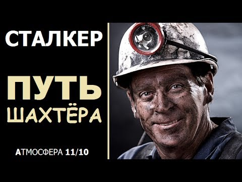 сталкер путь шахтера скачать торрент