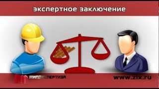 Строительная экспертиза - ЖИЛЭКСПЕРТИЗА(http://www.zlx.ru/stroitelnaya-ekspertiza/ Предполагается, что инвестированные в строительство средства тратятся неэффектив..., 2012-06-13T00:24:33.000Z)