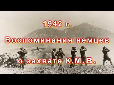 Воспоминания немцев о захвате Кавказских Минеральных  Вод в 1942 году