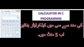 كيفية إنشاء آلة حاسبة بسيطة في C باستخدام if المتداخلة آخر الأردية/الهندية