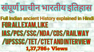 संपूर्ण प्राचीन भारतीय इतिहास, Full Indian ancient History explained in Hindi