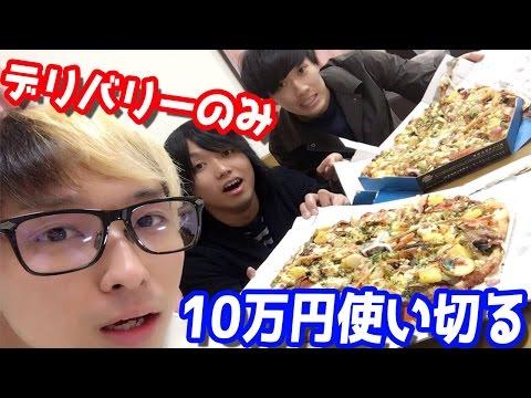 デリバリー(宅配)で10万円使い切るまで帰れません!!!