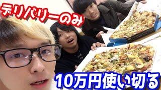 デリバリー(宅配)で10万円使い切るまで帰れません!!! thumbnail