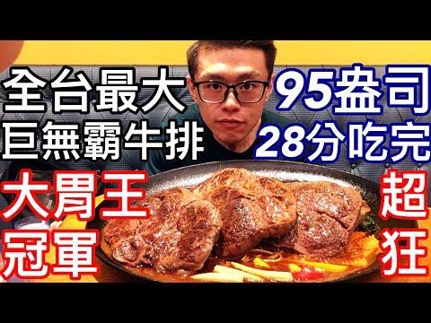 全台最大!95盎司巨無霸牛排挑戰!28分鐘吃完!大胃王冠軍!MUKBANG 95oz Steak Challenge 20 mins Big Eater Challenge Big Food|大食い