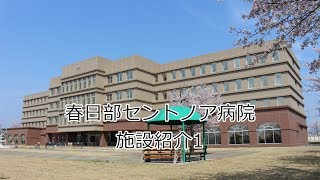 春日部セントノア病院施設紹介1