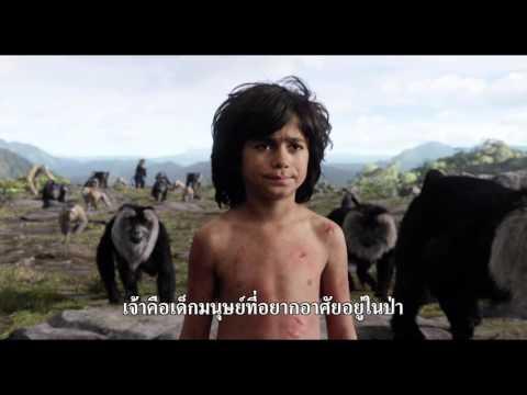 The Jungle Book - ตัวอย่างที่ 2 (Official ซับไทย HD)