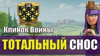 КЛИНОК ВОЙНЫ ЛУПИТ ТОТАЛ [Clash of Clans]