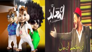 Download Saad Lamjarred - LM3ALLEM Exclusive --) Chipmunks version سعد المجرد المعلم حصريا بصوت السناجب MP3 song and Music Video