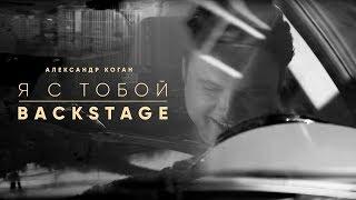 """Backstage клипа на песню  """"Я с тобой"""""""