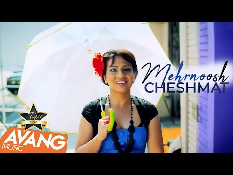 Mehrnoosh - Cheshmat OFFICIAL VIDEO HD