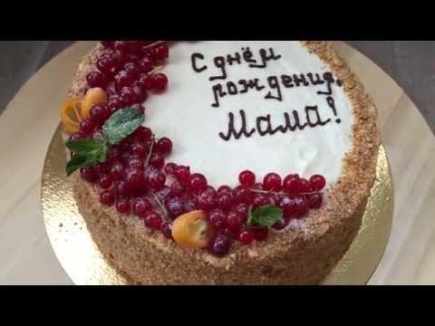 Домашний Торт Медовик С Днем Рождения Мама!