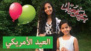 عيد المسلمين في امريكا VLOG #42