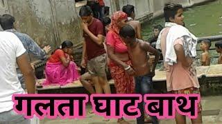 Open Bath. Ladies open Bathing. Holy bath in Galta ji Ghat, Jaipur. Girls enjoy in water. Open Bath.