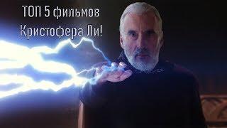 ТОП 5 фильмов Кристофера Ли
