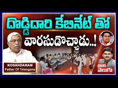 Prof Kodandaram Shocking Comments On KTR Cabinet Meeting | Prof Kodandaram Interview | Tolivelugu TV
