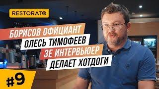 Борисов официант. Доход Ресторатора в интервью c Олесем Тимофеевым. Зе Интервьер делает хотдоги
