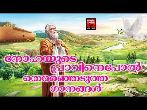 Superhit Christian Songs # Christian Devotional Songs Malayalam 2018 # Jesus Love Songs
