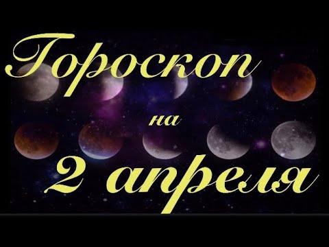 Гороскоп на 2 апреля. Для всех знаков зодиака. Гороскоп на завтра 02.04.2020. Лунный календарь.