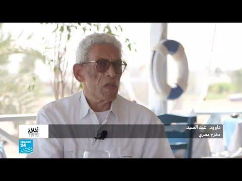داوود عبد السيد: الدولة المصرية تعتبر أن وظيفة الإعلام والسينما هي خدمة النظام