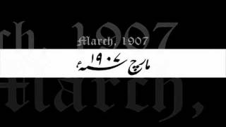 Poem March 1907 By Dr.Allama Muhammad Iqbal - Narrated by Zia Mohyeddin with English Sub-titles