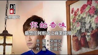 吳俊宏-你的香味【KTV導唱字幕】1080p HD