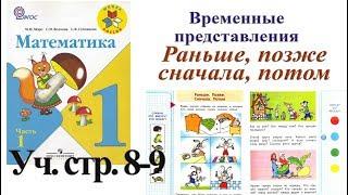Математика 1 класс Моро 1 часть страница 8 9   Временные представления  Учебник 1 класс Моро
