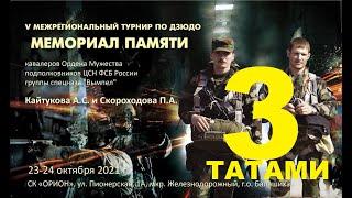 V Межрегиональный турнир по дзюдо среди юн. и дев. 07-08 9-10 11-12 Татами 3