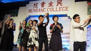 Publication Date: 2016-07-05 | Video Title: 民生書院90周年校慶晚宴