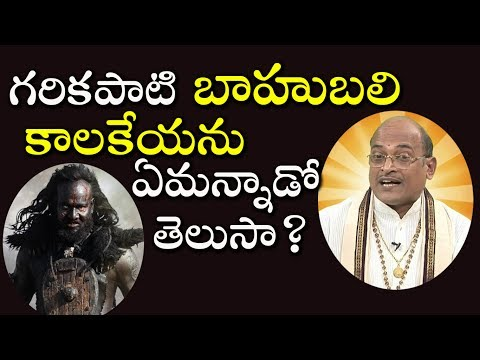గరికపాటి బాహుబలి కాలకేయను ఏమన్నాడో తెలుసా? | Garikapati Narasimha Rao about Bahubali Kalakeya
