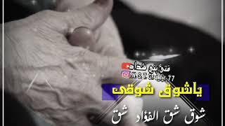 ادا ابو شهاب الخبجي//ياشوق شوقي شق الفؤاد والحنين لمي الحبيبه //حالات واتس أب