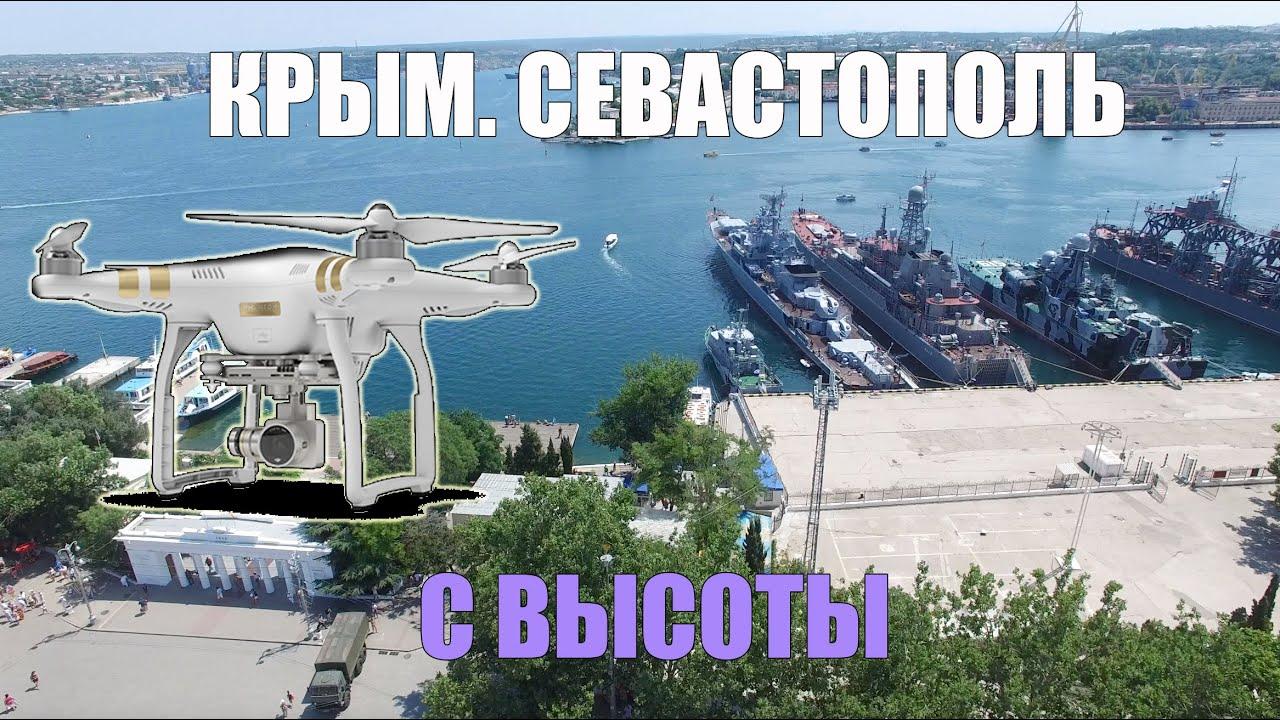 Севастополь с высоты птичьего полета 4K - YouTube