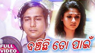 Banchichi To Pain Odia New Sad Song Studio Version Arbind Manas Kumar Sunil HD