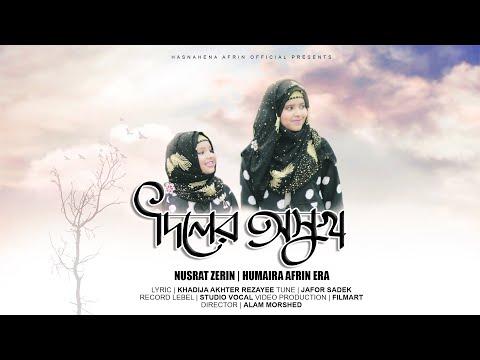 DILER OSUKH by Nusrat Zerin & Humaira Afrin Era দিলের অসুখ গজল