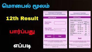 how to check 12th result 2021 | 12th result 2021 tamil nadu | Tricky world